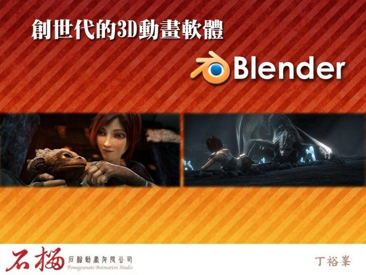 Blender newgeneration is 3d_software