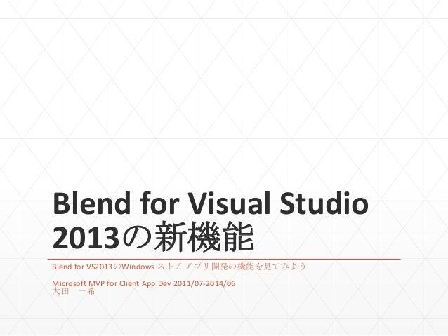 Blend for Visual Studio 2013の新機能 Blend for VS2013のWindows ストア アプリ開発の機能を見てみよう Microsoft MVP for Client App Dev 2011/07-2014...