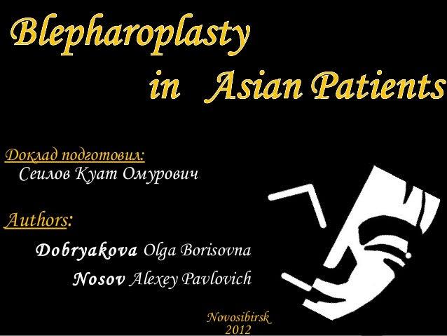 Blepharoplasty in asian patients  (Dobryakova, Nosov)