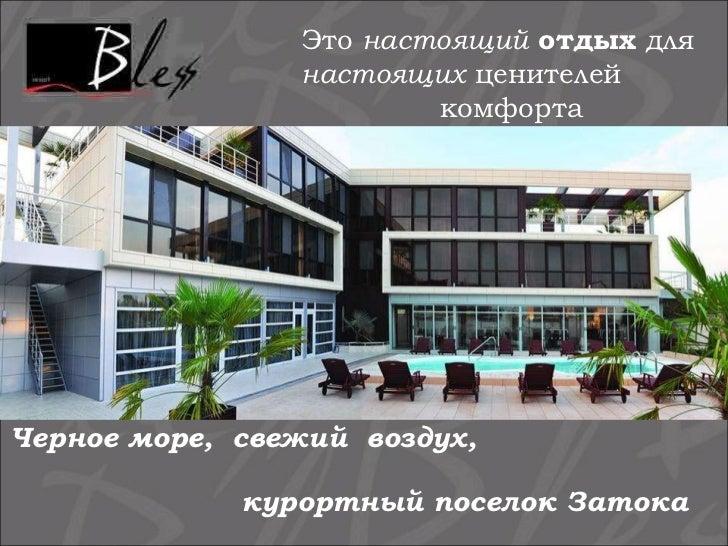 Bless - отель высокого класса