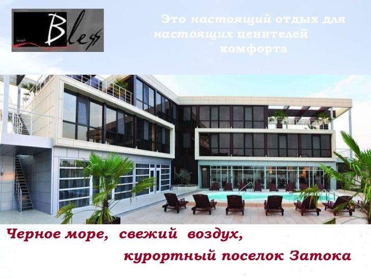 <ul><li>  </li></ul><ul><li>Черное море,  свежий   воздух,   </li></ul>курортный поселок   Затока Это  настоящий отдыхдл...
