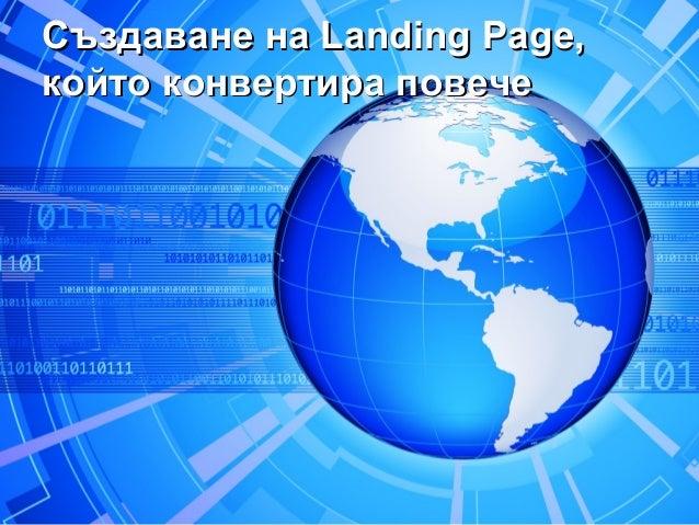 Създаване на Landing Pages, който конвертират повече