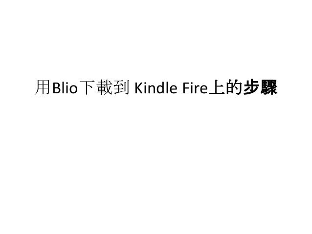 用Blio下載到 Kindle Fire上的步驟