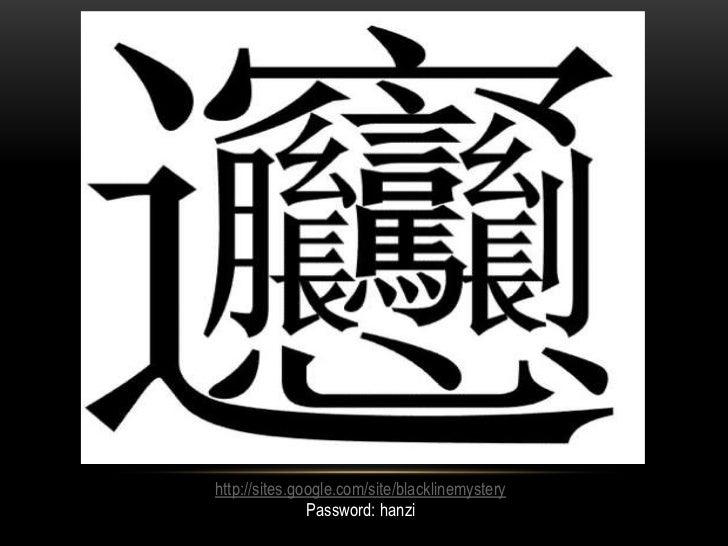 http://sites.google.com/site/blacklinemystery               Password: hanzi