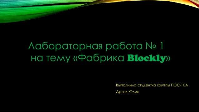 Лабораторная работа № 1 на тему «Фабрика Blockly» Выполнила студентка группы ПОС-10А Дрозд Юлия