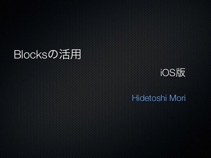 Blocksの活用                   iOS版            Hidetoshi Mori