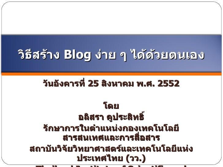 วันอังคารที่   25   สิงหาคม พ . ศ .  2552 โดย อลิสรา คูประสิทธิ์ รักษาการในตำแหน่งกองเทคโนโลยีสารสนเทศและการสื่อสาร สถาบัน...