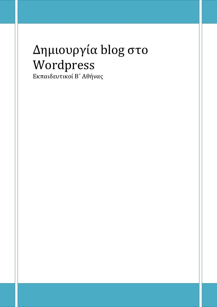 Δημιουργία blog ςτοWordpressΕκπαιδευτικοί Β΄ Αθήνασ