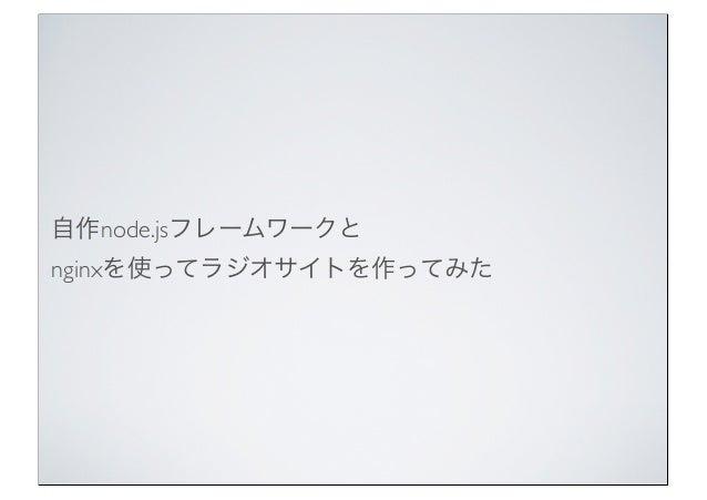 自作node.jsフレームワークとnginxを使ってラジオサイトを作ってみた
