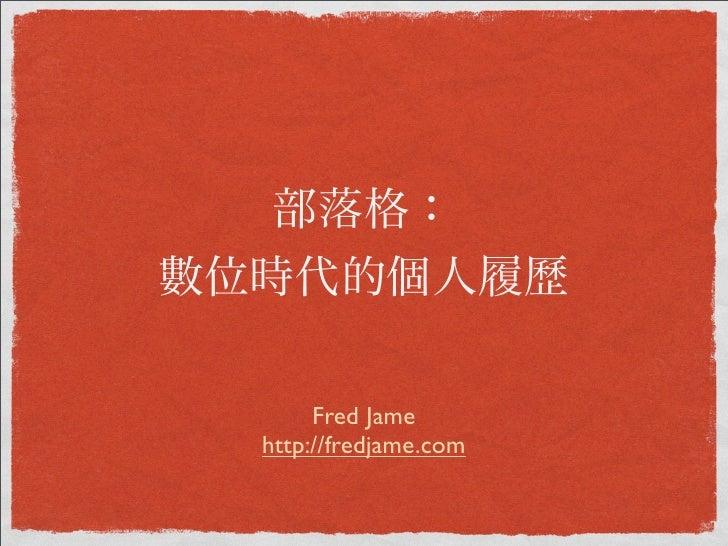 Fred Jame http://fredjame.com