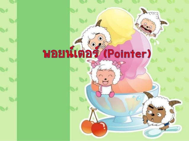 ตัวแปรพอยน์เตอร์ (Pointer) เป็นตัวแปรพิเศษในภาษา C มีหน้าที่เก็บตาแหน่งที่อยู่ (Address) ของตัวแปรอื่น ๆ ที่อยู่ในหน่วยควา...