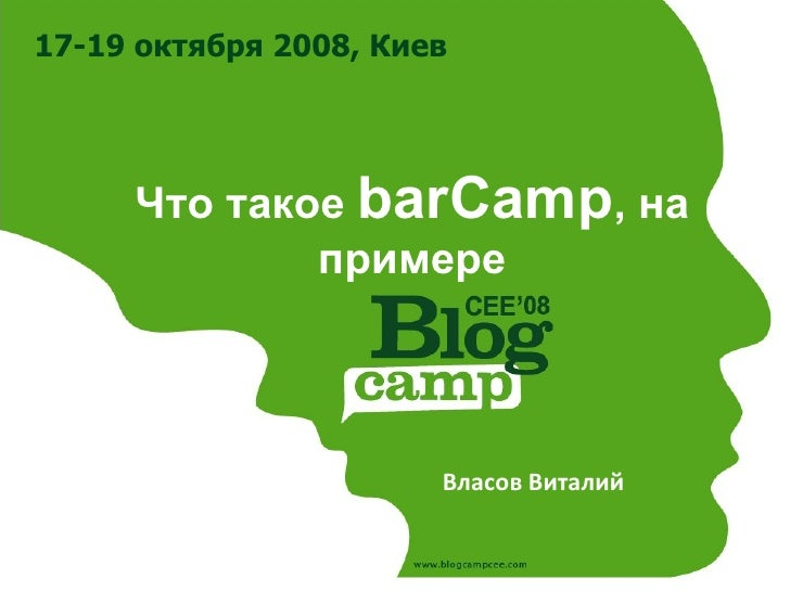What is a barcamp - BarCamp in Saint-Petersburg Russia 2009