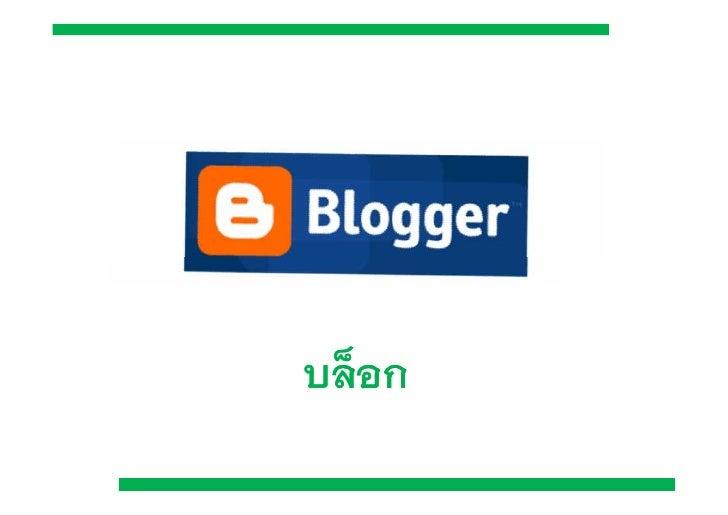 แนวการสมัครใช้งาน Blogger