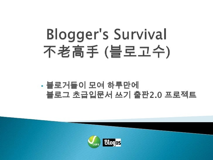 Bloggers Survival 제안서