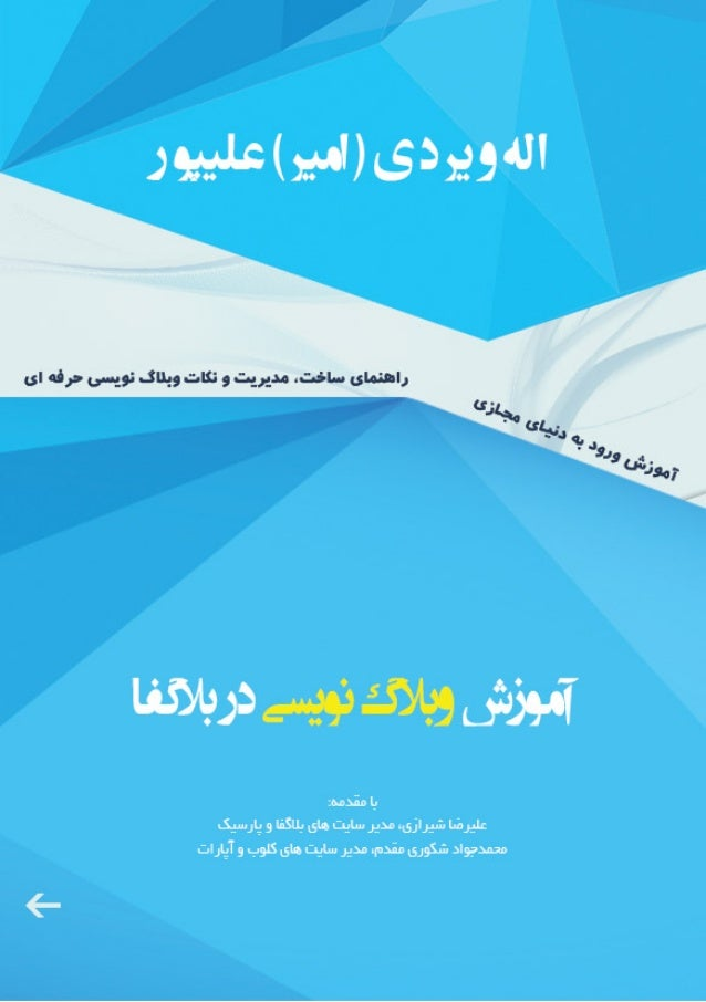 Bloging in blogfa by amir alipour