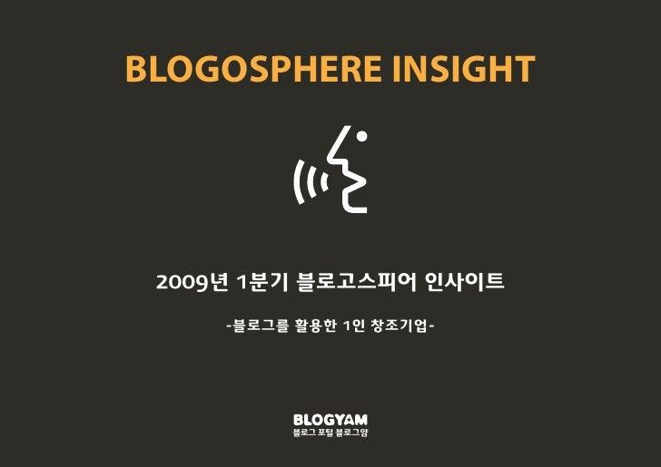 201003_Blogosphere insight_blogyam