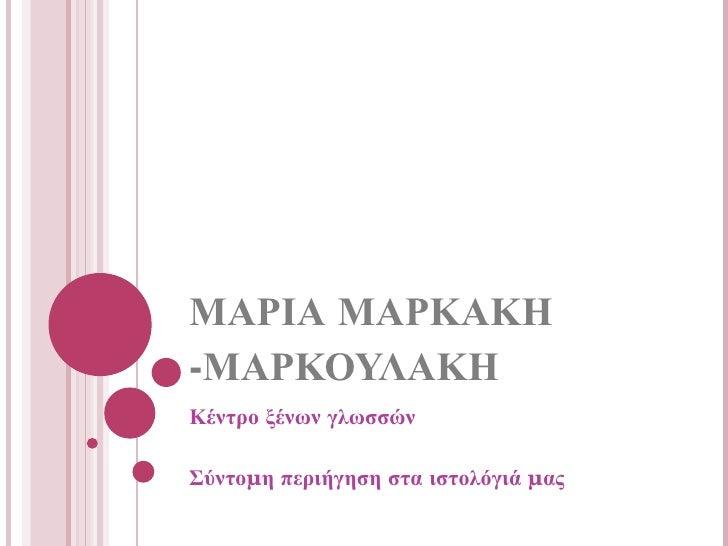 ΜΑΡΙΑ ΜΑΡΚΑΚΗ -ΜΑΡΚΟΥΛΑΚΗ Κέντρο ξένων γλωσσών Σύντομη περιήγηση στα ιστολόγιά μας