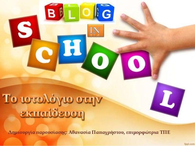 Το ιστολόγιο στην εκπαίδευση