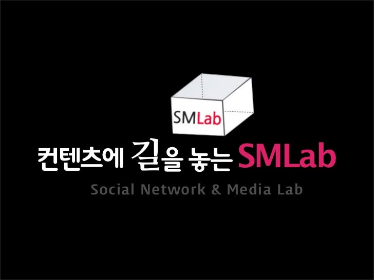 컨텐츠에 길을 놓는 SMLab  Social Network & Media Lab