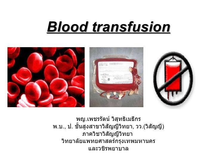 Blood transfusion พญ . เพชรรัตน์ วิสุทธิเมธีกร พ . บ .,  ป .  ชั้นสูงสาขาวิสัญญีวิทยา ,  วว . ( วิสัญญี ) ภาควิชาวิสัญญีวิ...