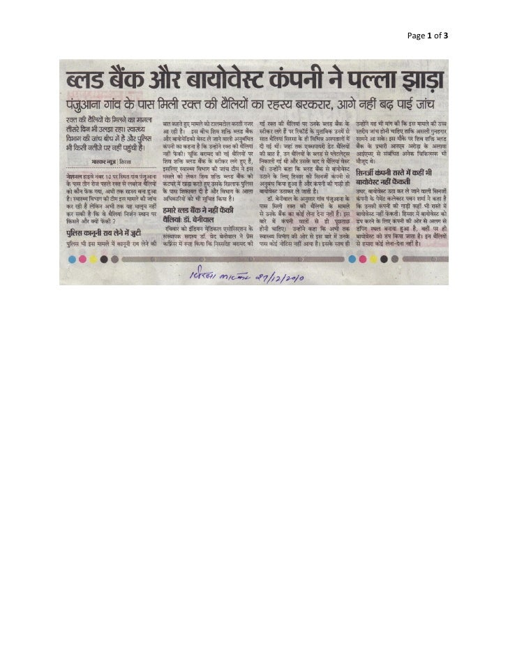 CASE OF OPEN DUMPING OF BLOOD BAGS IN SIRSA BY DR.JAIDEEP MPH