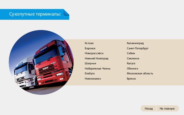 ooo-delta-trans-logistik-spb