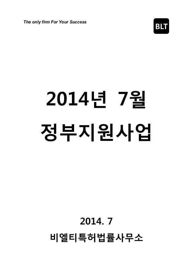 [BLT] 2014년 7월 정부지원사업