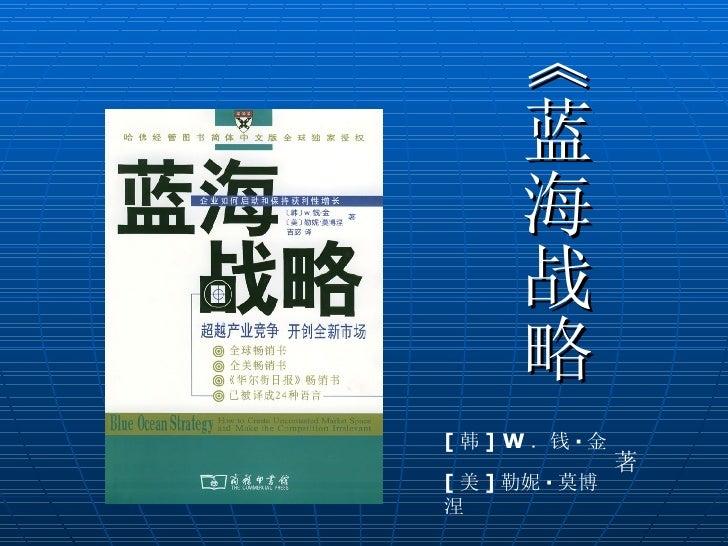 <ul><li>《蓝海战略》 </li></ul>[ 韩 ] W .钱 · 金 [ 美 ] 勒妮 · 莫博涅 著