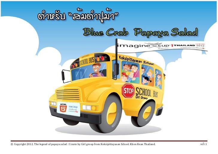 © Copyright 2012. The legend of papaya salad : Create by Girl group from Koksipittayasan School. Khon Kean Thailand.   หนา...