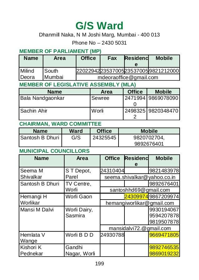 G/S WardDhanmill Naka, N M Joshi Marg, Mumbai - 400 013Phone No – 2430 5031MEMBER OF PARLIAMENT (MP)Name Area Office Fax R...