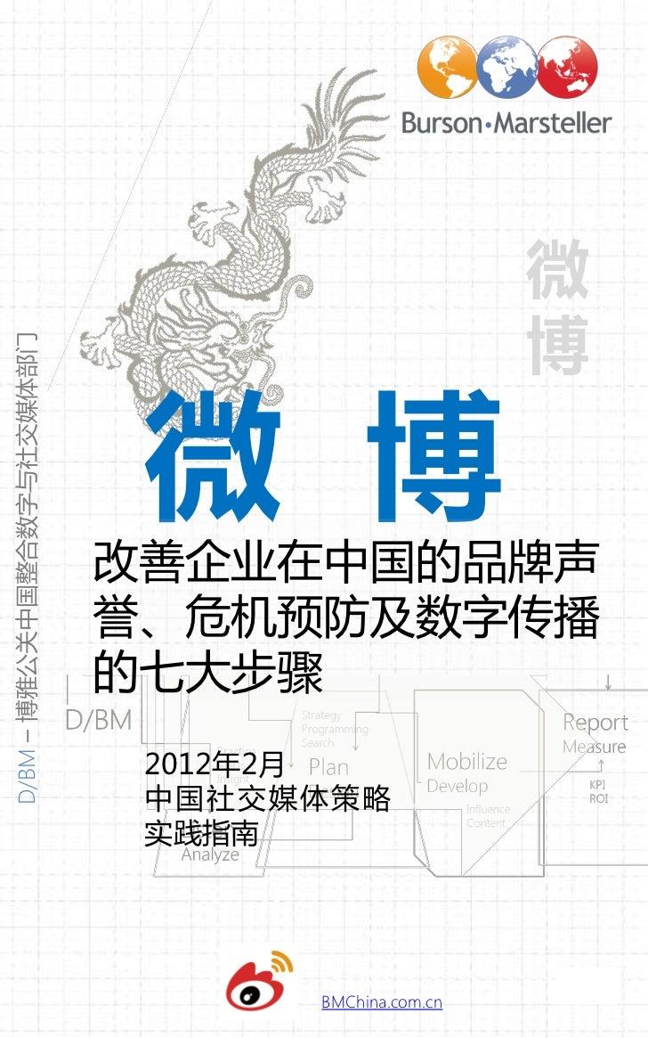 微博:改善企业在中国的品牌声誉、危机预防及数字传播的七大步骤