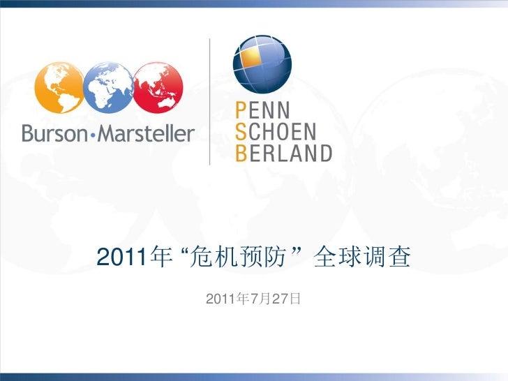 """2011年 """"危机预防""""全球调查     2011年7月27日"""