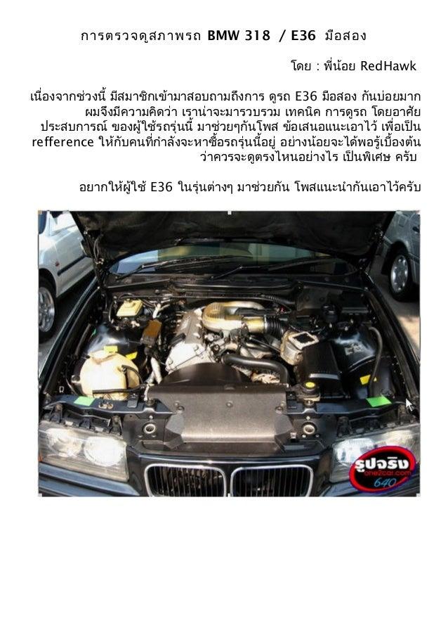 การตรวจดูสภาพรถ BMW 318 / E36 มือสอง โดย : พี่น้อย RedHawk เนื่องจากช่วงนี้ มีสมาชิกเข้ามาสอบถามถึงการ ดูรถ E36 มือสอง กัน...