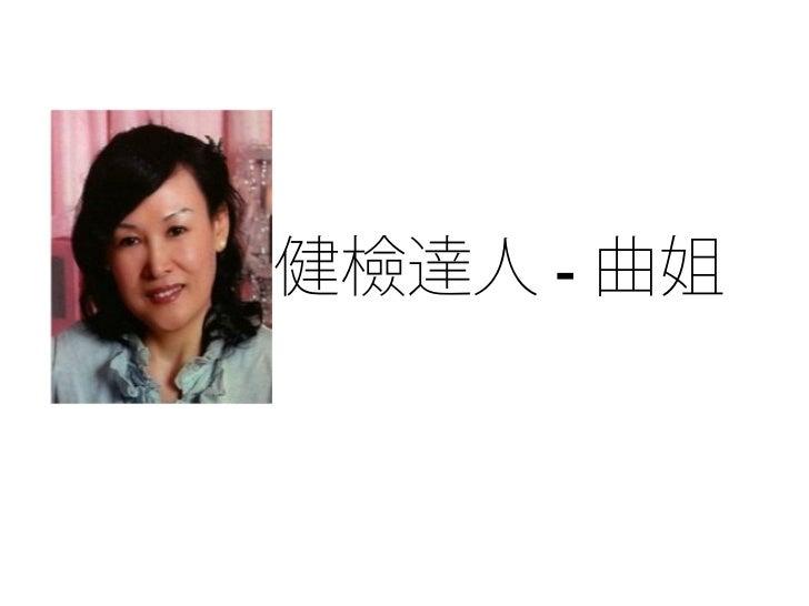 曲姐Bni長勝分會吧分鐘分享20120925