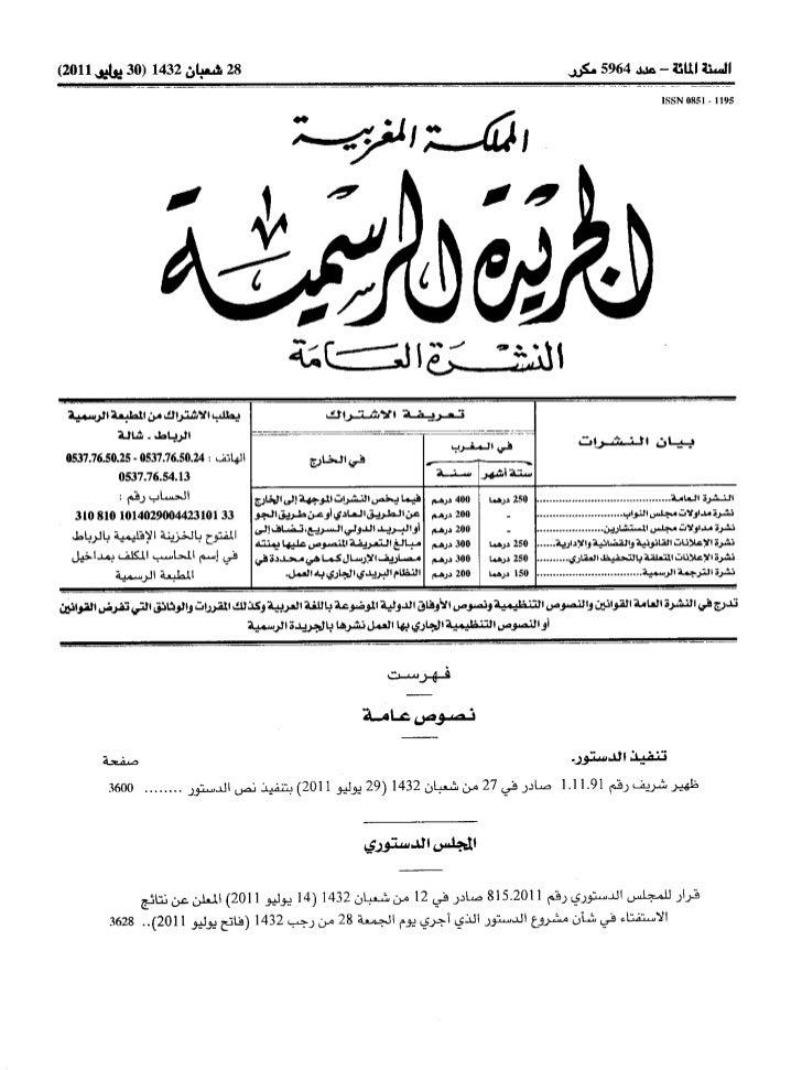 ظهير شريف رقم 1.11.91 صادر في 27 من شعبان 1432 ( 29 يوليو 2011 ) بتنفيذ نص الدستور