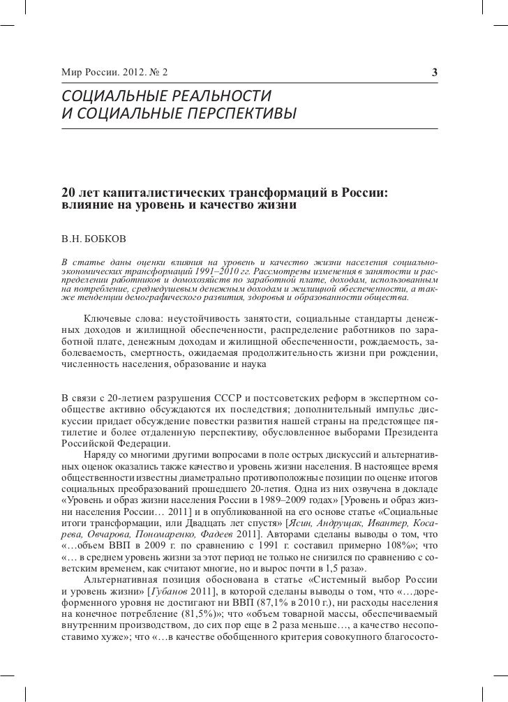 Bobkov v n_20_let_reform