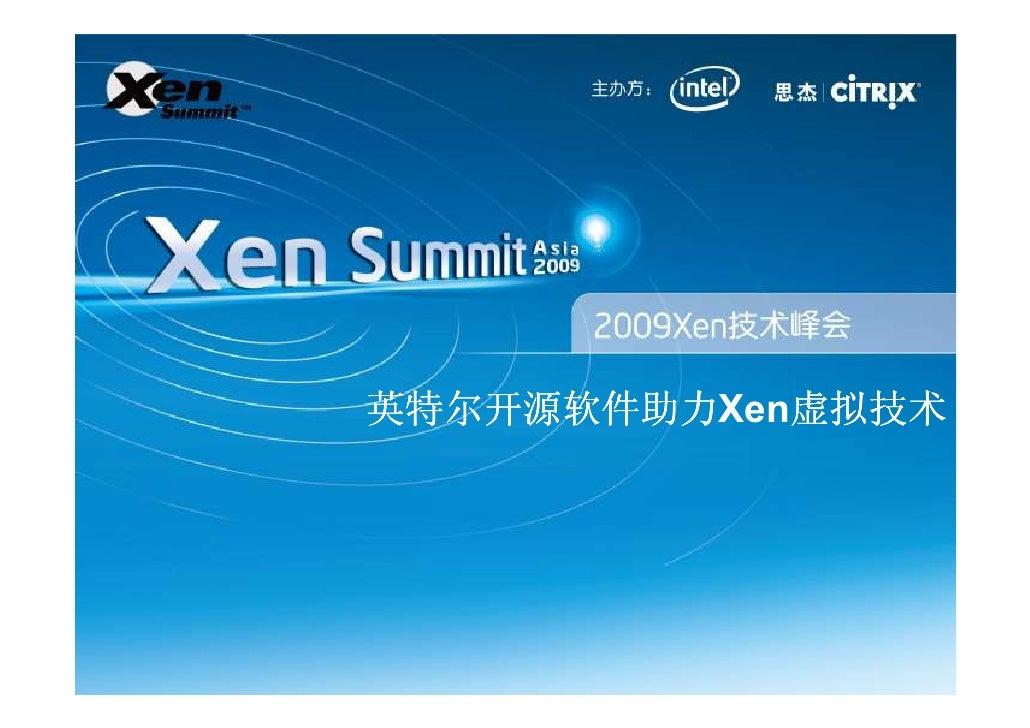 英特尔开源软件助力Xen虚拟技术 英特尔开源软件助力   虚拟技术