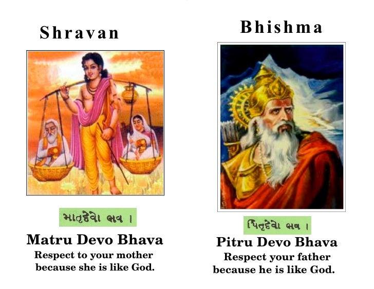 guru devo bhava essay Essay competition essay competition: senior 1 st prize winner's name:  pitri devo bhava matri devo bhava guru devo bhava this.