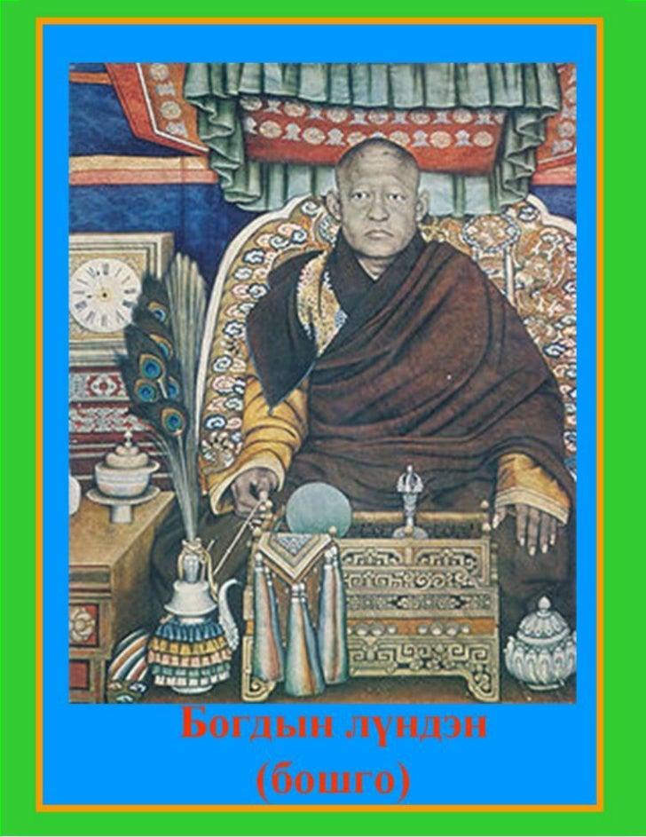 Богдын лүндэн(бошго)http://share.gogo.mn/28131941236787658   1