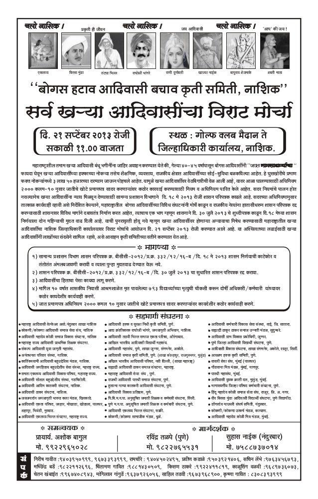 Bogus hatav adivasi bachav