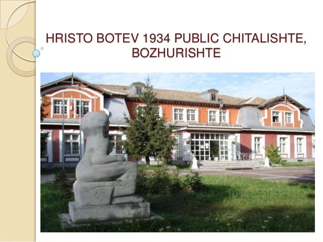Kalinka Nikolova, Teacher of Literature at Hristo Toprakchiev Secondary School, and Tsvetanka Nikolova, Librarian at Hristo Botev 1934 Public Chitalishte in Bozhurishte
