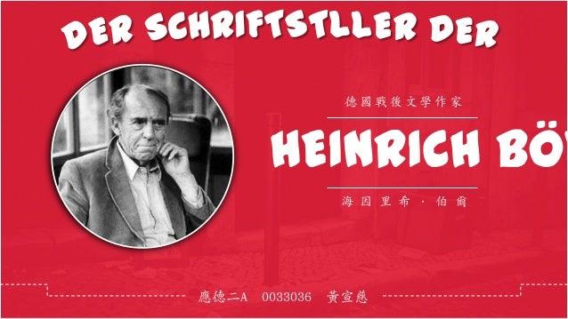 HEINRICH BÖL 海 因 里 希 · 伯 爾 德 國 戰 後 文 學 作 家 應德二A 0033036 黃宣慈
