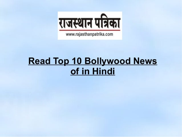 Read Top 10 Bollywood News of in Hindi