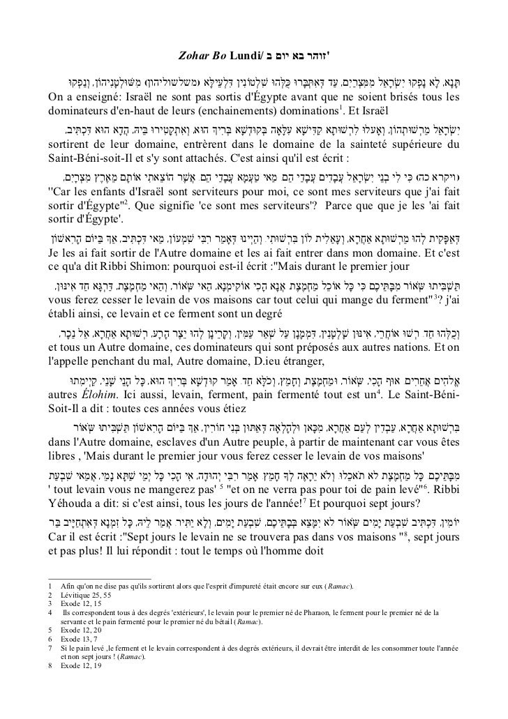 Zohar Bo Lundi/ זוהר בא יום ב   תָּנָא לָא נָפְקוּ יִשְׂרָאֵל מִמִּצְרַי ִם עַד דְּאִתּבָּרוּ כֻּלְּהוּ שִׁלְטוֹנִין דּלְעֵילָּא )משלש...
