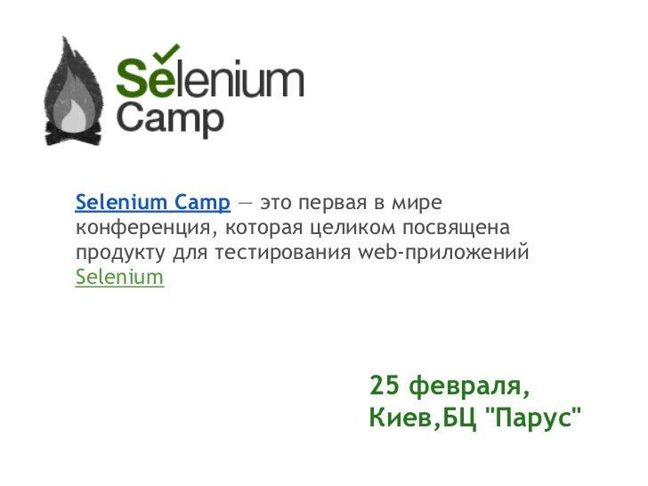 Selenium Camp — это первая в миреконференция, которая целиком посвященапродукту для тестирования web-приложенийSelenium   ...