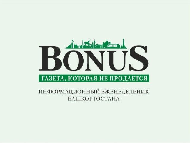 презентация газеты Bonus 04.03.2014