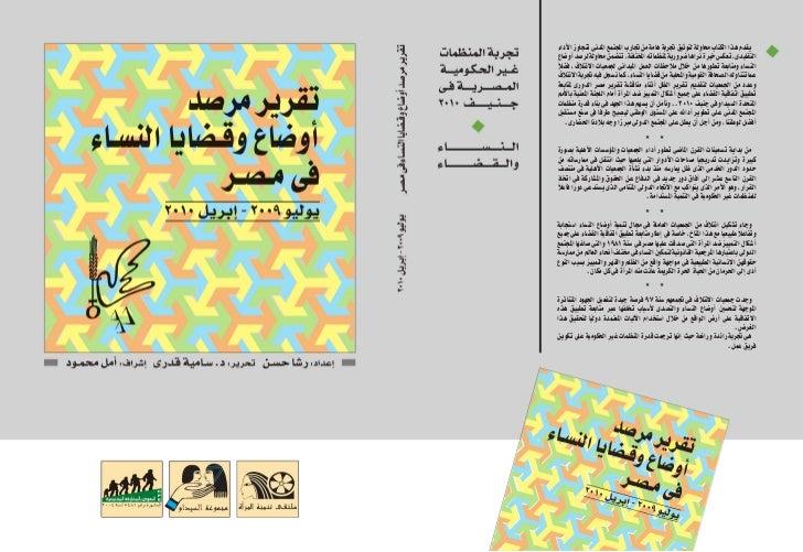 تقرير مرصد اوضاع النساء في مصر يوليو 2009 -ابريل 2010