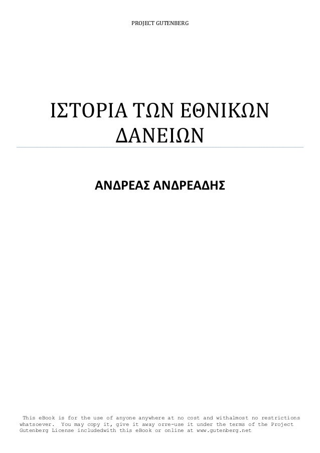 PROJECT GUTENBERG ΙΣΤΟΡΙΑ ΤΩΝ ΕΘΝΙΚΩΝ ΔΑΝΕΙΩΝ ΑΝΔΡΕΑΣ ΑΝΔΡΕΑΔΗΣ This eBook is for the use of anyone anywhere at no cost an...