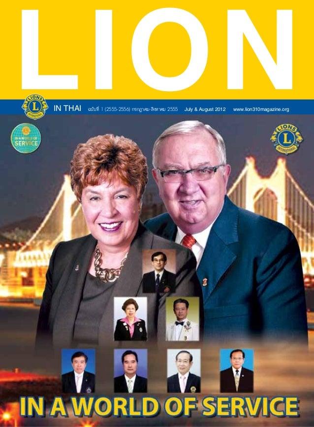 Lion magazine 1/2012-2013