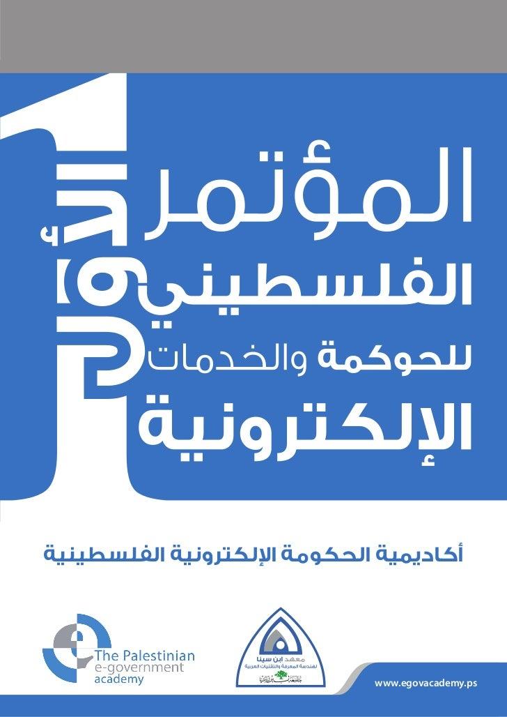 www.egovacademy.ps